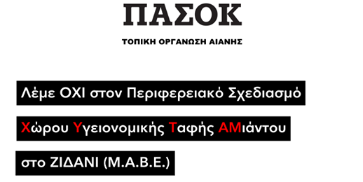 pasok aianis241 - Αντίγραφο