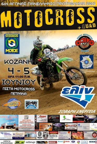 moto16525 1